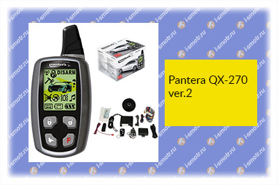 Pantera QX-270 ver.2