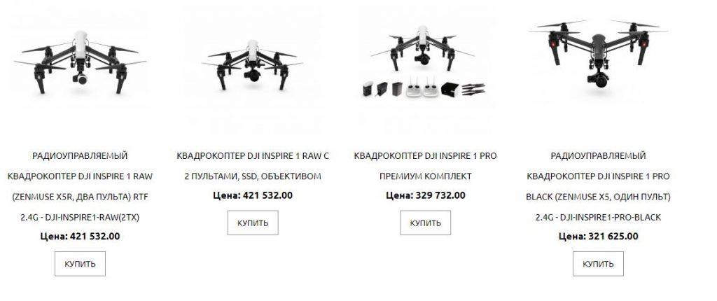 купить коптер с видеокамерой цена в специализированном магазине