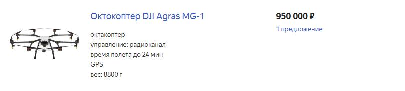 Октокоптер DJI Agras MG-1