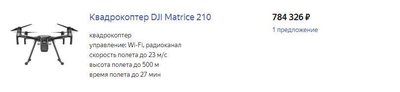 Квадрокоптер DJI Matrice цена