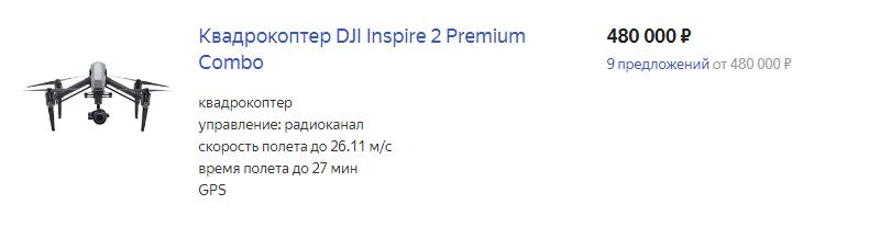 Квадрокоптер DJI Inspire 2 Premium Combo цена