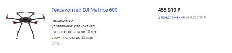 Гексакоптер DJI Matrice 600 цена