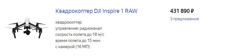 Квадрокоптер DJI Inspire 1 RAW цена