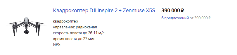 Квадрокоптер DJI Inspire 2 + Zenmuse X5S цена