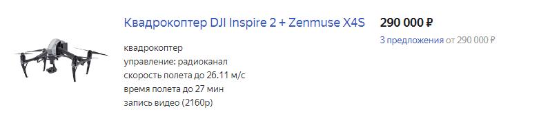 Квадрокоптер DJI Inspire 2 + Zenmuse X4S цена