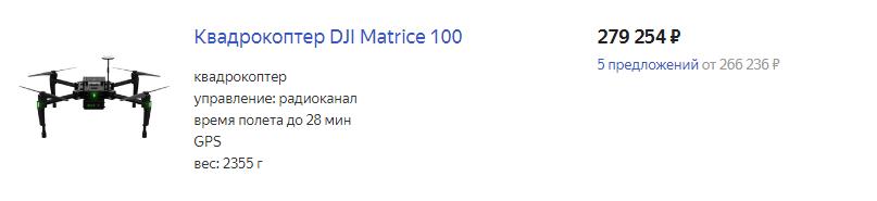 Квадрокоптер DJI Matrice 100 цена