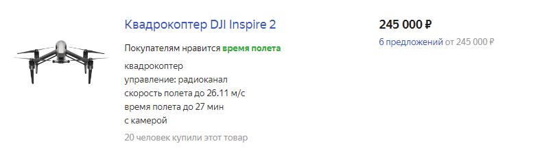 Квадрокоптер DJI Inspire 2 цена