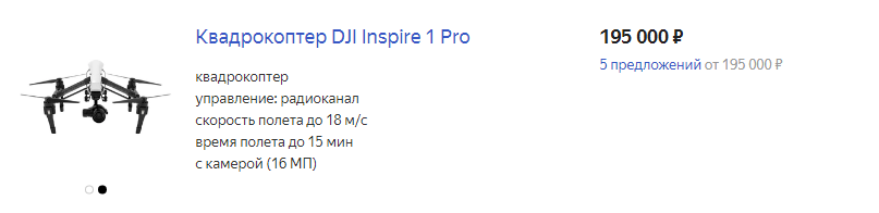Квадрокоптер DJI Inspire 1 Pro цена