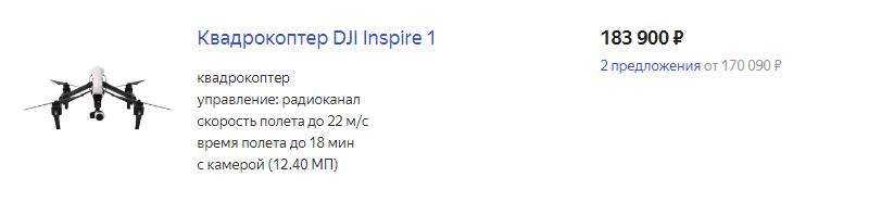 Квадрокоптер DJI Inspire 1 цена
