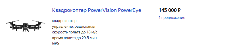 Квадрокоптер PowerVision PowerEye цена