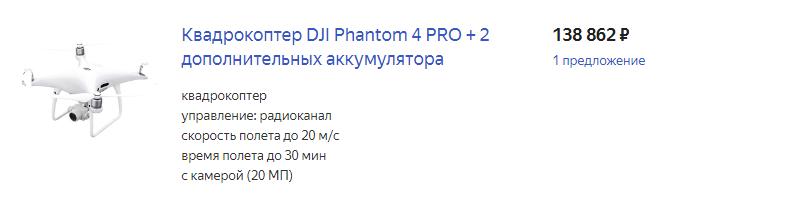 Квадрокоптер DJI Phantom 4 PRO + 2 дополнительных аккумулятора цена