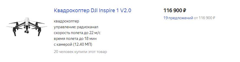 Квадрокоптер DJI Inspire 1 V2.0 цена