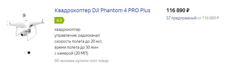 Квадрокоптер DJI Phantom 4 PRO Plus цена