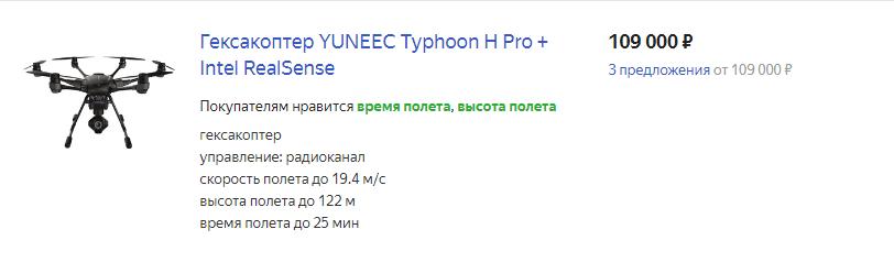Гексакоптер YUNEEC Typhoon H Pro + Intel RealSense цена