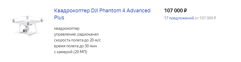 Квадрокоптер DJI Phantom 4 Advanced Plus цена