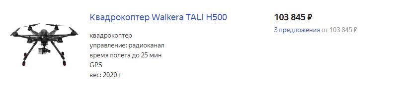 Квадрокоптер Walkera TALI H500 цена