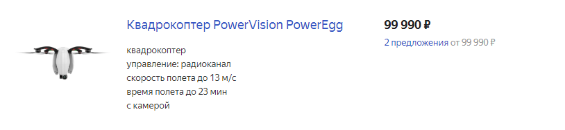 Квадрокоптер PowerVision PowerEgg цена