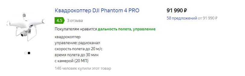 Квадрокоптер DJI Phantom 4 PRO цена