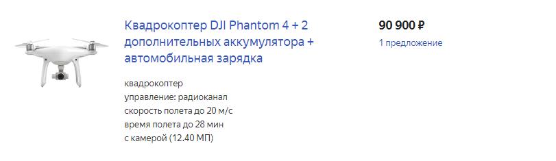 Квадрокоптер DJI Phantom 4 + 2 дополнительных аккумулятора + автомобильная зарядка цена