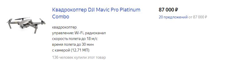 Квадрокоптер DJI Mavic Pro Platinum Combo цена