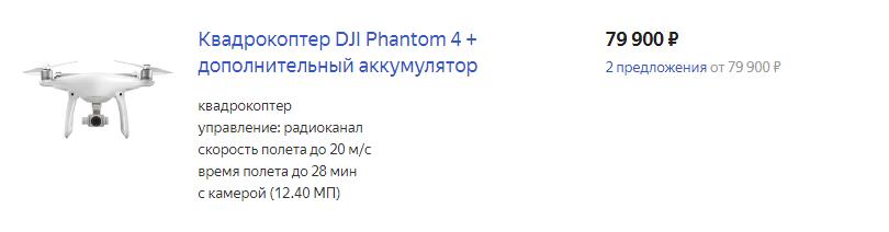 Квадрокоптер DJI Phantom 4 + дополнительный аккумулятор цена