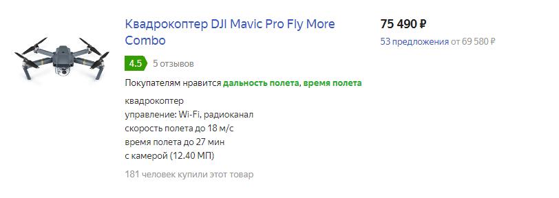 Квадрокоптер DJI Mavic Pro Fly More Combo цена