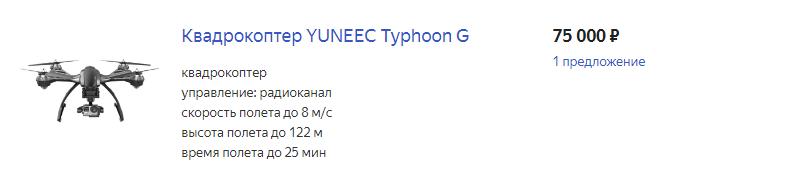 Квадрокоптер YUNEEC Typhoon G цена
