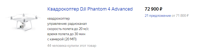 Квадрокоптер DJI Phantom 4 Advanced цена
