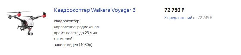 Квадрокоптер Walkera Voyager 3 цена