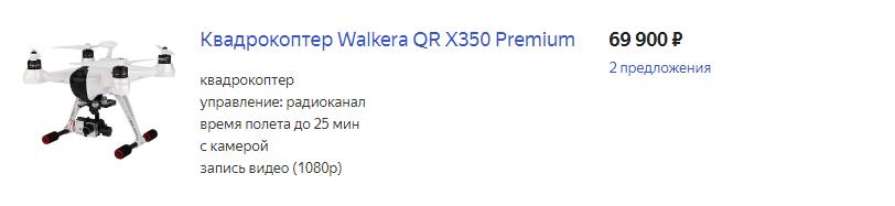 Квадрокоптер Walkera QR X350 Premium цена