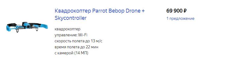Квадрокоптер Parrot Bebop Drone + Skycontroller цена