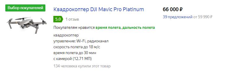 Квадрокоптер DJI Mavic Pro Platinum цена