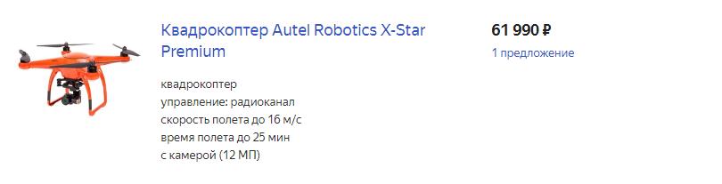 Квадрокоптер Autel Robotics X-Star Premium цена
