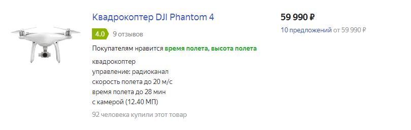 Квадрокоптер DJI Phantom 4 цена