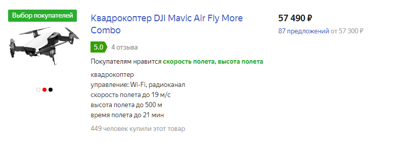 Квадрокоптер DJI Mavic Air Fly More Combo цена