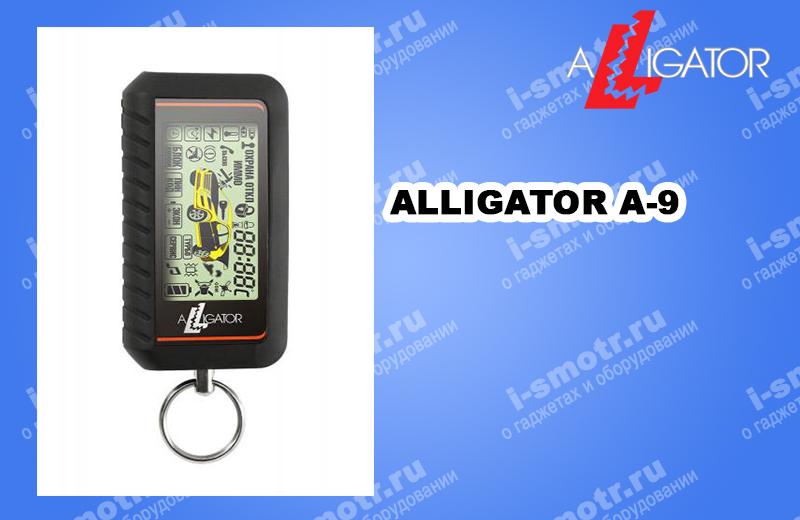 Сигнализация аллигатор модель брелка alligator-a-9