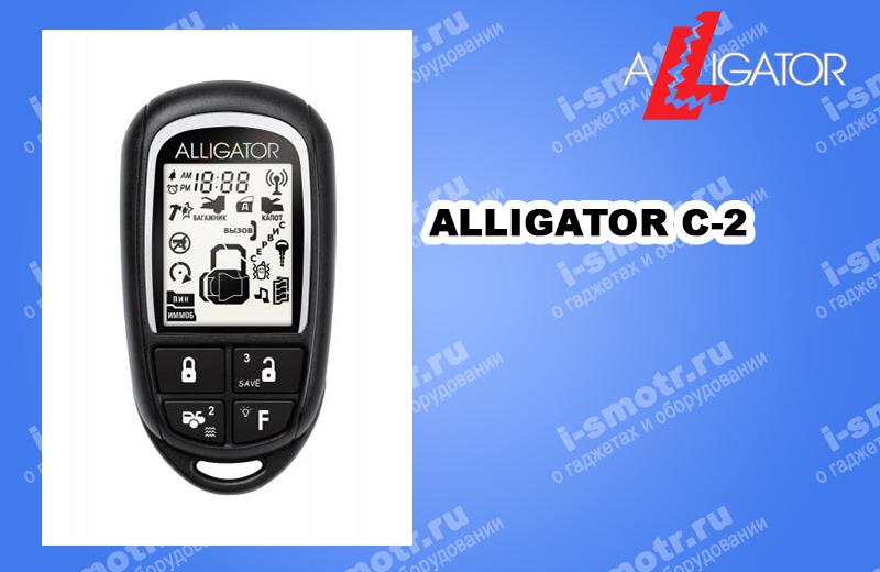 Сигнализация аллигатор модель брелка alligator-c-2
