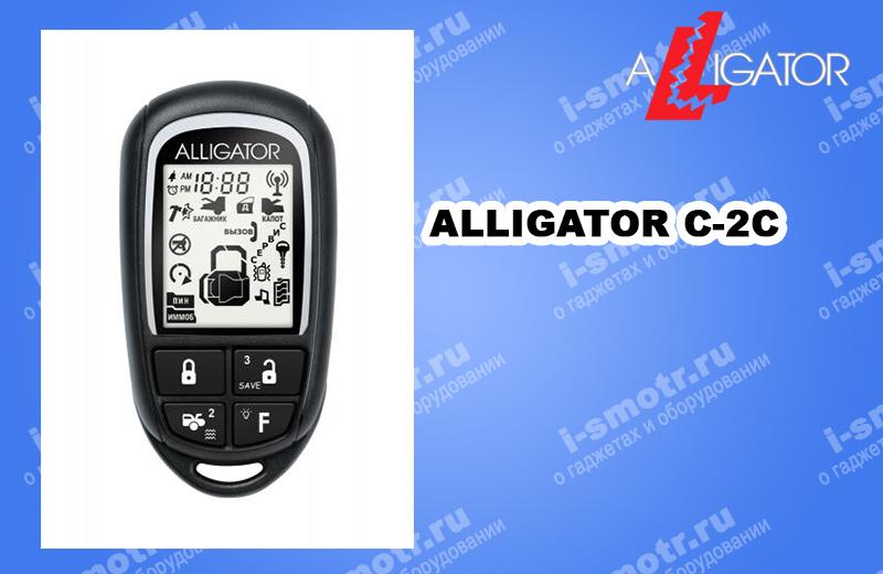 Сигнализация аллигатор модель брелка alligator-c-2c