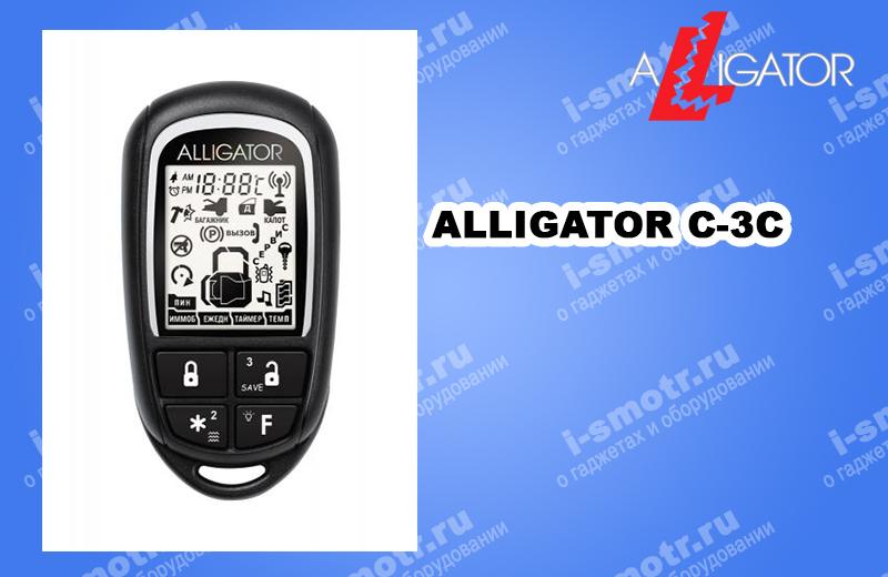Сигнализация аллигатор модель брелка alligator-c-3c