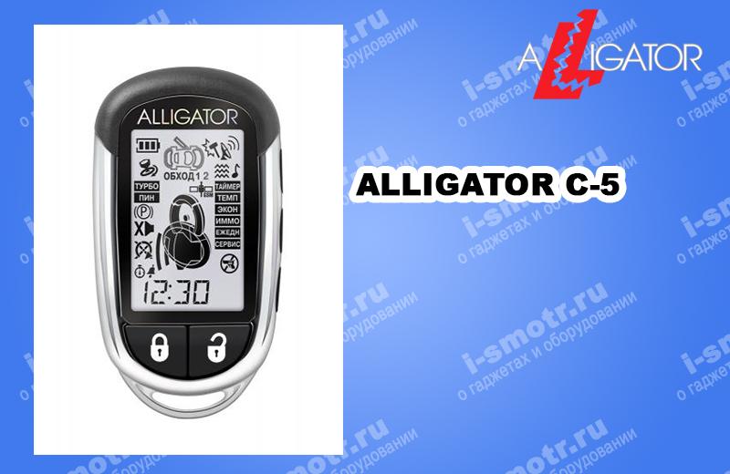 Сигнализация аллигатор модель брелка alligator-c-5