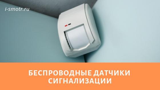 беспроводные датчики сигнализации